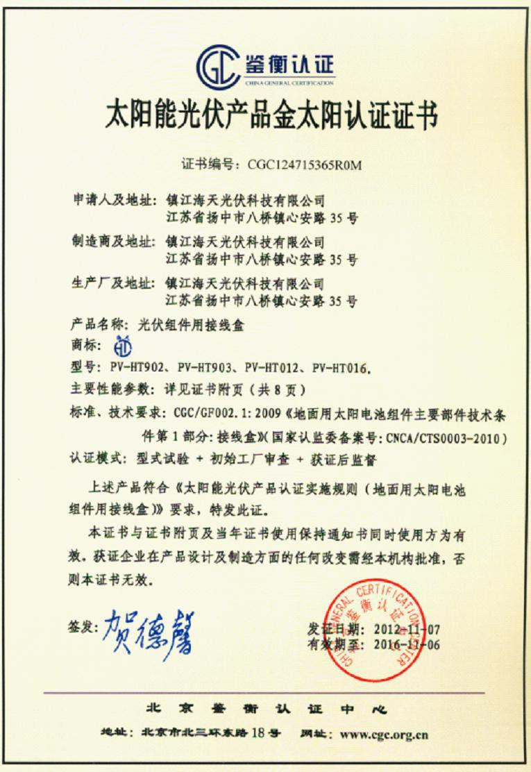 Solar photovoltaic products product certification certificate